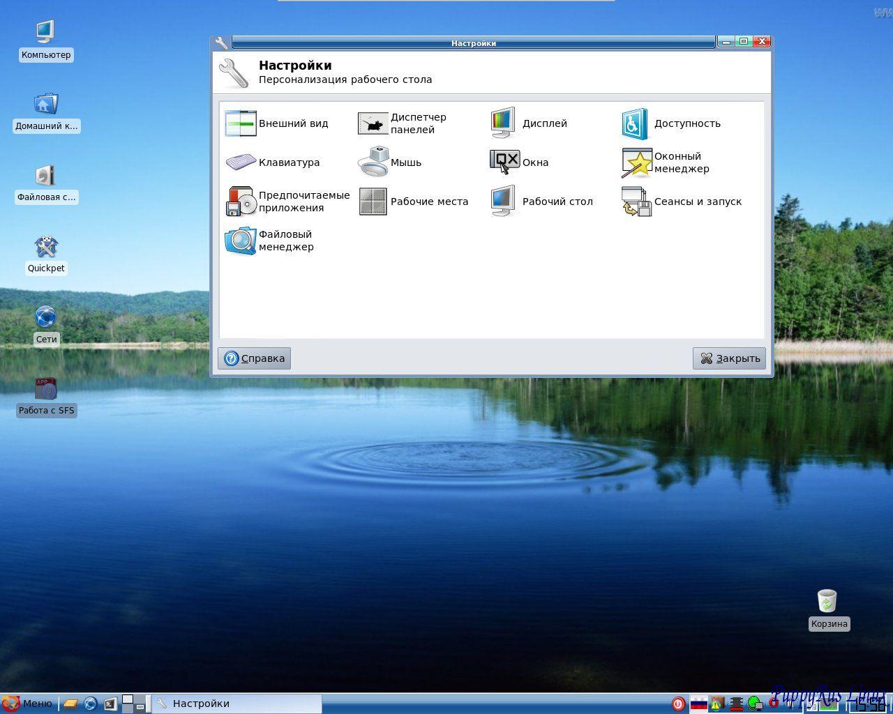 Создаем свой дистрибутив Windows 7. - Записки IT специалиста 29